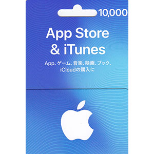 AppStore & iTunes ギフトカード 10,000円分
