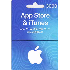 AppStore & iTunes ギフトカード 3,000円分