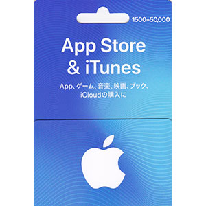 AppStore & iTunes ギフトカード 50,000円分