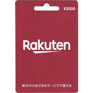 楽天 ギフト カード
